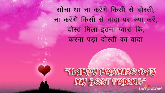 promise day shayari friends, promise status for whatsapp in hindi, shayari for promise day, broken promise shayari, broken promise status in hindi, funny promise day quotes, happy promise day image, lines for promise day, promise day for husband, promise day friend shayari, promise day image, Best Hindi Promise Day Shayari Images, Promise Day Status, Quotes, Promise Day Shayari In Hindi Images For Facebook, Promise Day Shayari Images For WhatsApp Status, Promise Day Shayari, Quotes, Status, Msg, SMS, Images, Wallpapers, Promise Day Shayari Images For Friends & Lover