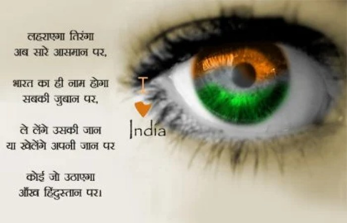 desh bhakti shayari download, desh bhakti shayari 15 august, desh bhakti status hindi, independence day wishes, happy india independence day, happy independence day quotes,