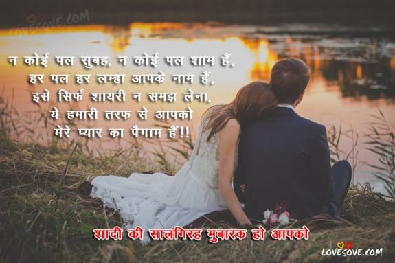 Hindi wishes for anniversary, anniversary wishes in hindi for parents, anniversary wishes to parents in hindi, anniversary shayari, marriage anniversary wishes in hindi, anniversary wishes in hindi anniversary status, anniversary wishes, happy anniversary wishes, shayari on husband wife relation, cute couple shayari, Happy Marriage Anniversary Hindi Shayari, Wishes Images, Quotes, SMS, hindi shayai on marriage anniversary, Anniversary Wishes For Husband And Wife, Marriage Anniversary imaes & Wallpapers for facebook, Marriage Anniversary shayari for whatsapp status, Marriage Anniversary shayari for couple