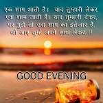 Ek Sham Aati He Good Evening Hindi Shayari Wishes