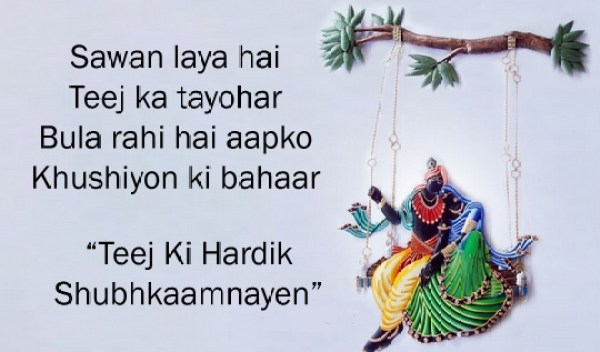 Best Happy Hariyali Teej Festival Wishes in Hindi, Hariyali Teej Katha For facebook post, Hariyali teej story image for whatsApp status, हरियाली तीज की शायरी, हरियाली तीज स्टेटस, तीज स्टेटस, hariyali sms in hindi, teej message