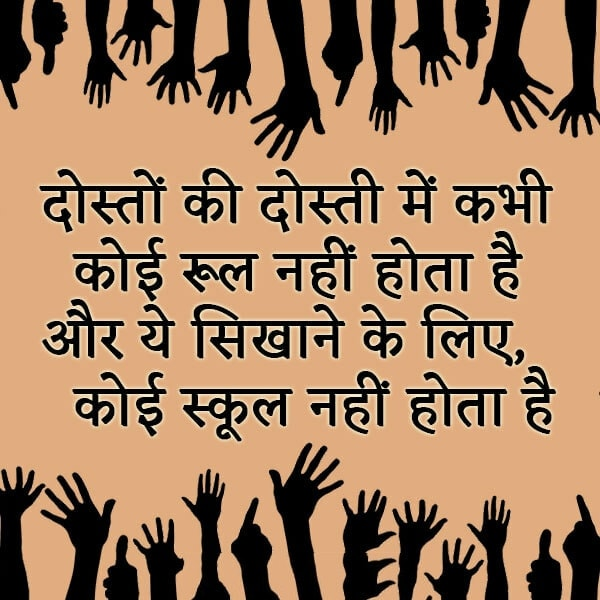 friends forever status in hindi, touching friendship lines in hindi, friend status