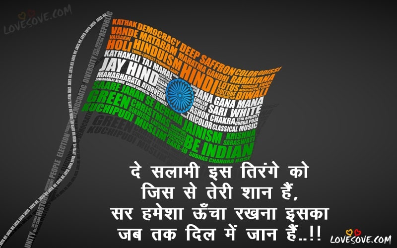 Indian Flag Wallpaper With Quotes In Hindi Desh Bhakti Lines Shayari In Hindi Shayari On Bharat Mata