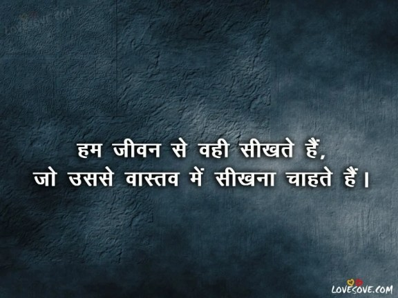 Best 85 Hindi Life Quotes, Status, Zindagi Shayari Images, Life Shayari Images In Hindi, smile Shayari Images In Hindi, Life Quotes In HIndi