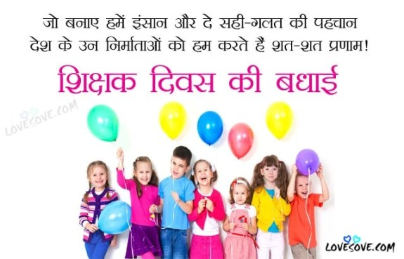 shayari for teacher in hindi, teacher student shayari in hindi, teachers day sayari, lines for teacher