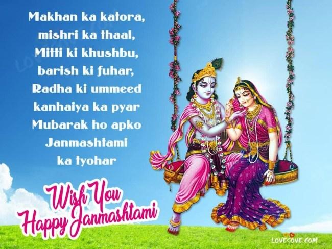 janmashtami wishes in hindi, happy janmashtami wishes in hindi, krishna janmashtami wishes in hindi