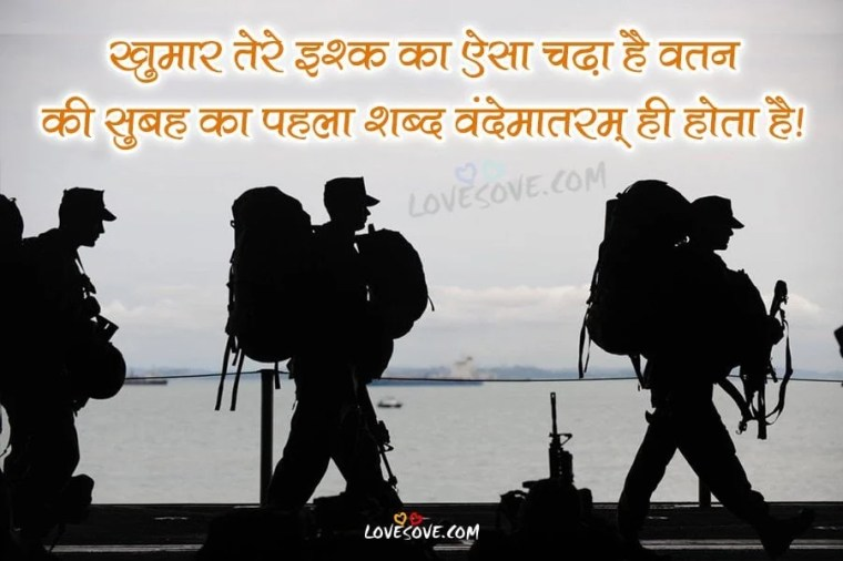Bharat Mata Lines, indian army status, best indian army status in hindi, desh bhakti status, fauji attitude status in hindi, Best Indian Army Status In Hindi For Army Brothers