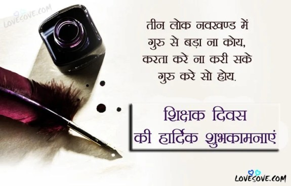 teachers day wishes in hindi, teachers shayari in hindi, some lines about teachers day, teacher day shayari hindi