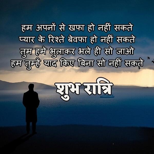 good night shayari in hindi with image, good night shayari in hindi font, Romantic Good Night Shayari