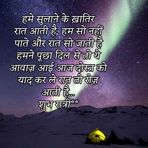good night status, good night shayari in hindi love, good night shayari wallpaper, good night shayari, good night shayari for dost