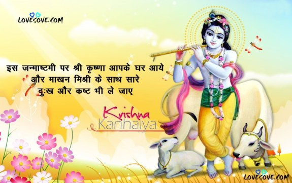 krishna shayari in hindi, 2 Line Happy Janmashtami Status, Quotes in Hindi Language, Happy Janmashtami wishes for facebook & whatsApp Friends, Happy Janmashtami Quotes