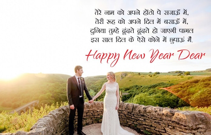 happy new year 2020 shayari in hindi, happy new year wishes for friends and family in hindi, new year 2020 shayari in hindi, happy new year wishes hindi and english, new year wishes in hindi