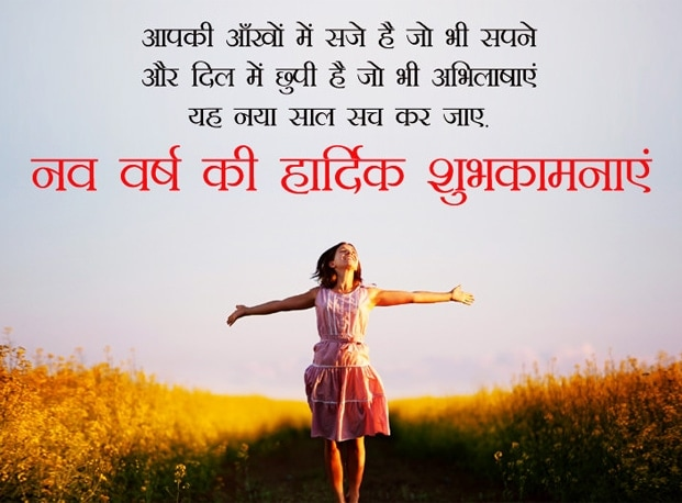 happy new year wishes, happy new year wishes in hindi, new year 2020 shayari in hindi for friends, new year photo 2020 special quotes in hindi, 2020 new year image Shubh kamna k sath, best new year pics 2020 in hindi wishes with pics
