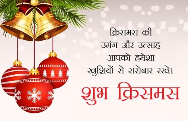 merry christmas attitude status in hindi, merry christmas day for love status hindi, merry christmas i love you, merry christmas images in Hindi, merry christmas status for love in hindi