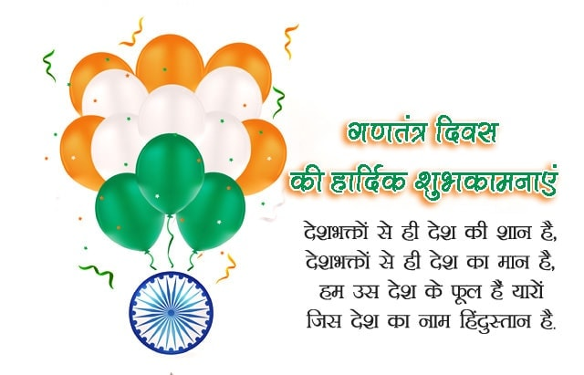 englishshayrirepublicdaypar, facebook status republic day, fb hindi status republic day, fb republic day status, fb status republic day special, happy republic day 2020 image, happy republic day 2020 image download, happy republic day 26 january 2020, happy republic day hindi, happy republic day image, happy republic day lovesove, happy republic day modi, happy republic day msg hindi, happy republic day quote in hindi, happy republic day quotes images