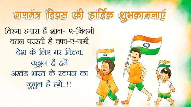 26 january ki shayari, 26 january republic day images, 26 january shayari english me, 26 january shayari image, 26 january status in hindi fb, 26 january wish in hindi, 26 January wishes, 26 january wishes images, 26january Shayari for English. Com, 26th january quotes in hindi, army attitude status, best patriotic shayari in hindi, desh bhagati sayari wallpepar, Desh Bhakti shayari