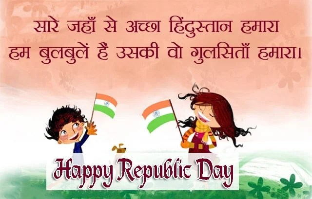 happy republic day 2020 wishes images, happy republic day pr do line, happy republic day quotes in hindi, independence day status in hindi, indian army attitude status, indian flag status in hindi, indian tiranga shayari, Pariot stauts in hindi, republic day greetings 2020, republic day message 2020, republic day message in hindi, republic day quotes in english, republic day special status, Republic day status