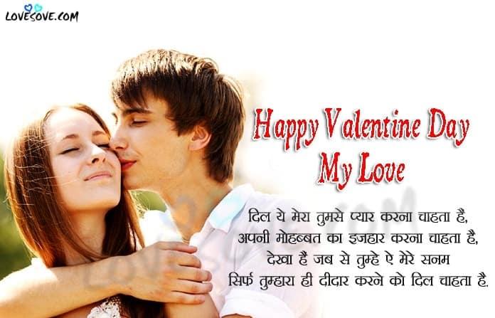 valentine day shayari, date sheet of valentine week 2020, valentine day sad status, valentine day heart touching sms, sad valentine status, happy valentine day 2020, sad valentine day status, valentine day hindi shayari, valentine day love shayari, valentine day sad quotes hindi, Valentine day shayari, valentine day shayari hindi, valentine day shayari image, valentine sad shayari, Valentine shayari, valentine shayari in hindi, valentine week 2020, valentine's week, sad valentine day