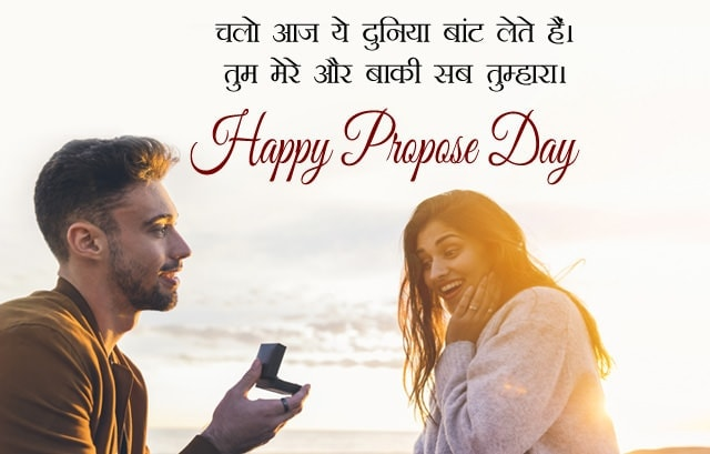 propose day, propose day quotes in hindi, happy propose day, propose day quotes, propose day sms, propose day msg in hindi, propose day sms in hindi, love proposal lines hindi, propose day 2 line shayari in hindi, propose day 2 line status, propose day 2020, propose day bewafa shayari, propose day for best friend, propose day hindi quotes for girlfriend, propose day image hindi, propose day messages, propose day messages in hindi, propose day msg for husband in hindi, propose day quotes for best friend, propose day quotes for friends in hindi, propose day quotes for wife in hindi, Propose day quotes to friend in hindi