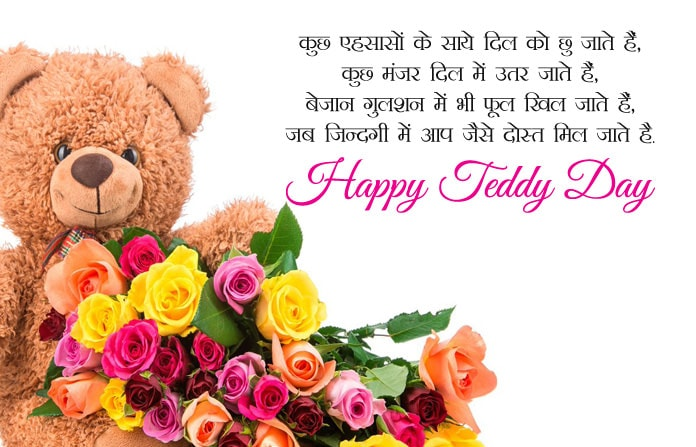 Teddy day shayari, teddy day shayari for love, teddy day shayari hindi, teddy day wishes for wife, teddy status for girl, Happy Teddy Bear Day Shayari, happy teddy day images, happy teddy day shayari in hindi, teddy bear day 2020, teddy bear day shayari, teddy bear status, teddy day images in hindi, teddy day images shayari, teddy day lines, teddy day message for wife