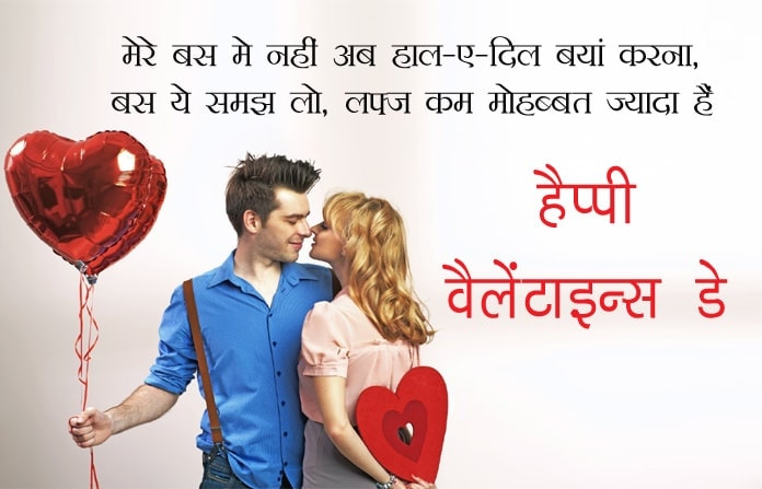 valentine day shayari, date sheet of valentine week 2020, valentine day sad status, valentine day heart touching sms, sad valentine day, sad valentine day status in hindi, valentine day date sheet, valentine day images shayari, valentine day sad status in hindi, valentine day shayari images, valentine shayari hindi, valentine's day shayari, valentines day quotes in hindi, valentines day shayari in hindi, valentine day propose lines, happy valentine day shayari image, sad valentine quotes