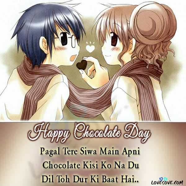 chocolate day images for love 2020, chocolate day msg for lover, chocolate day msg for wife, chocolate shayari in hindi for girlfriend, happy chocolate day 2020, chocolate day lines, lines for chocolate day, best msg for chocolate day, chocolate day 2 line shayari, chocolate day best status, chocolate day for husband, chocolate day funny shayari in hindi, chocolate day hindi shayari images, chocolate day images shayari, chocolate day message for husband, chocolate day message for wife, chocolate day quotes for hubby, chocolate day sad status