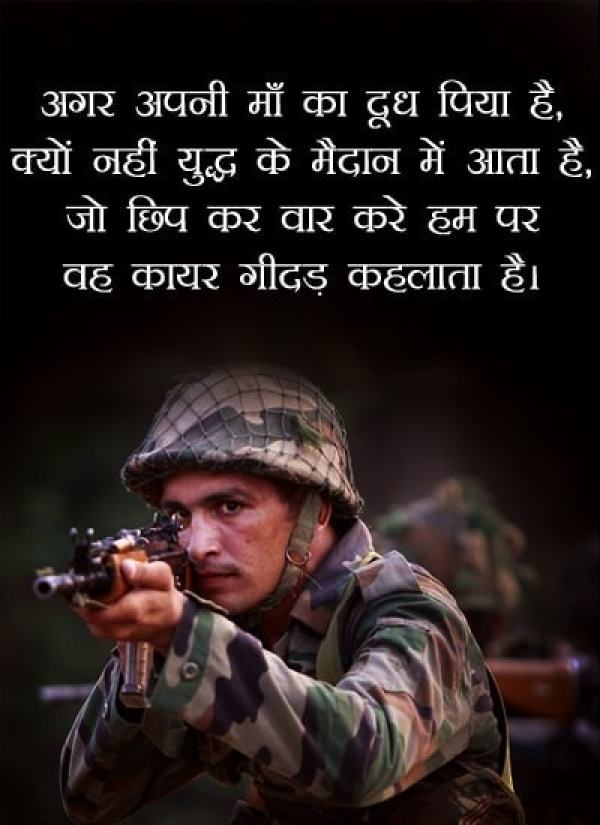 Status for indian army