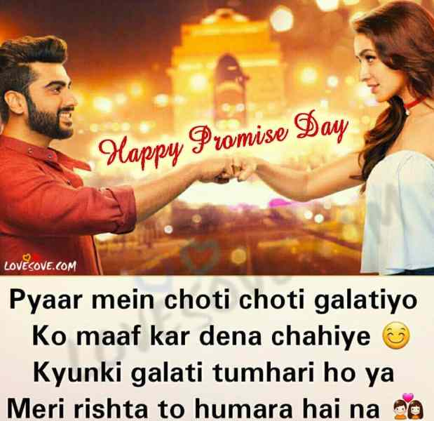promise day sms for wife, Promise day sms hindi, promise day status for girlfriend in hindi, promise day thought in hindi, best promise for best friend in hindi, friendship promise status, happy promise day for friends, happy promise day in hindi shayari, happy promise day my friend status in Hindi, heart touching romantic message on promise day to wife, love promise images in hindi, promise day 2 line shayari, promise day english shayari, promise day for friends, promise day funny quotes, promise day funny shayari, promise day hindi msg, promise day hindi quotes