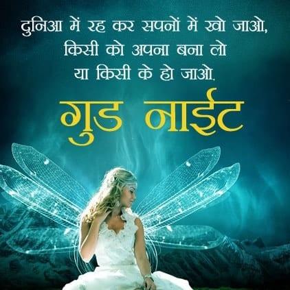 गुड नाईट स्टेटस व्हाट्सएप्प, न्यू गुड नाईट स्टेटस, गुड नाईट हिंदी, good night status download