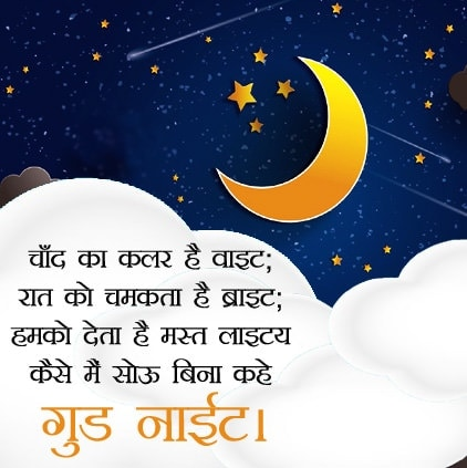good night heart touching sms, good night wishes in hindi, good night special