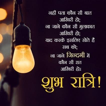 Good Night Shayari, गुड नाईट स्टेटस व्हाट्सएप्प, न्यू गुड नाईट स्टेटस, गुड नाईट हिंदी