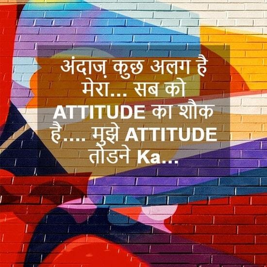 attitude status in hindi 2020, Attitude status in Hindi for Whatsapp, best Desi whatsapp status, Best Attitude Status in Hindi, 2 line attitude shayari in hindi font, life attitude status in hindi 2 line