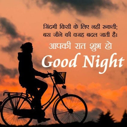 Good Night Quotes In Hindi Facebook Whatsapp Status Image 1 - scoailly keeda