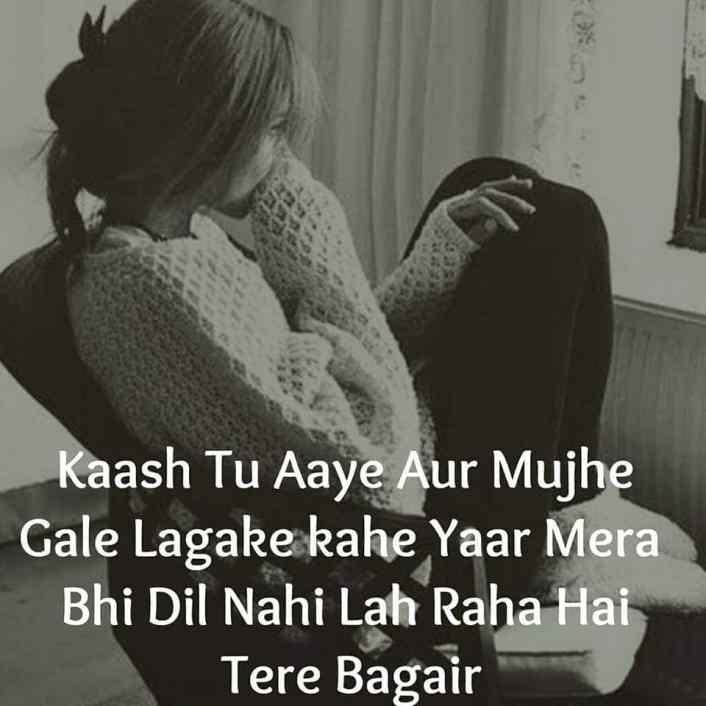 breakup shayari, heart touching shayari for girlfriend in hindi, heart touching shayari for love, Best sad broken heart lines in hindi, heart touching lines for love, heart touching love messages for my girlfriend in hindi