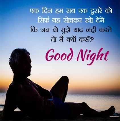 Sad Message In Hindi For Night Facebook Whatsapp Status Image - scoailly keeda