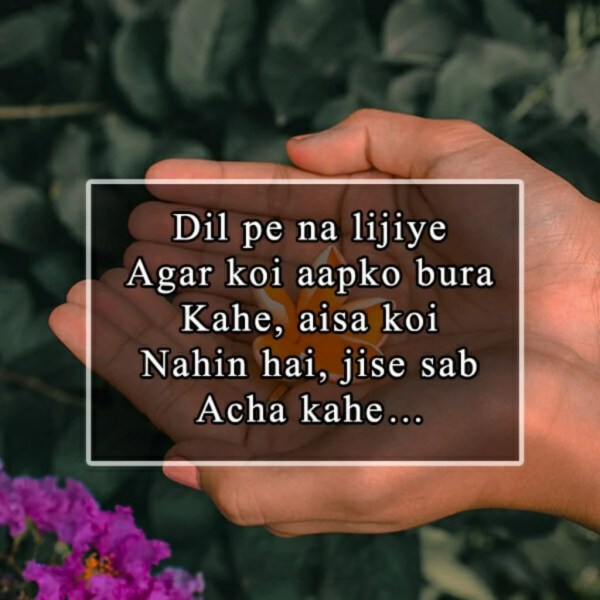 love life status, love life status in hindi, status on life and love