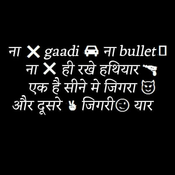 2 line dosti status in hindi attitude, 2 line dosti status in english, 2 line dosti status in hindi funny, sachi dosti status in hindi