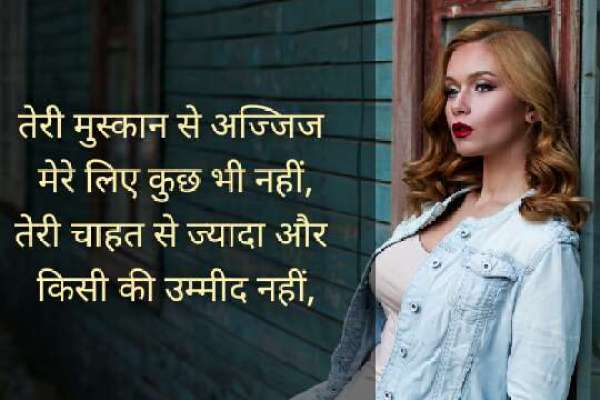 love lines in hindi, romantic lines in hindi, heart touching lines, most touching love messages, deep love messages for her