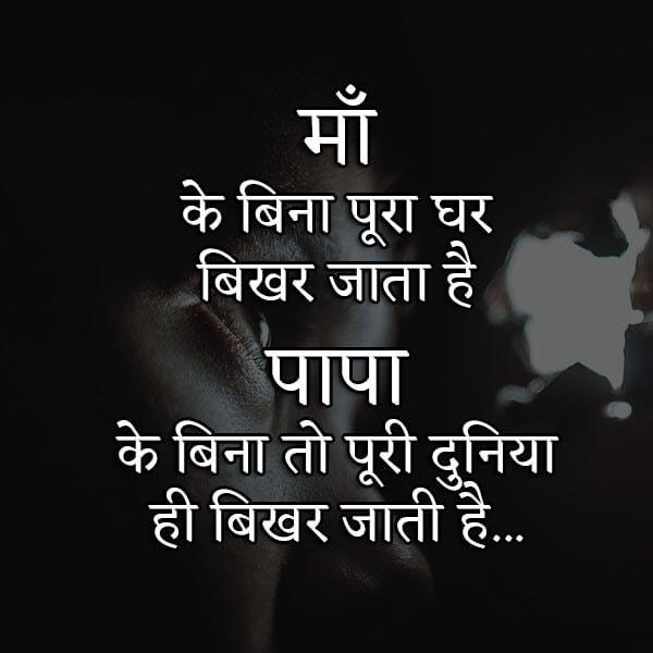 Best quotes on maa papa, love maa papa status, love quotes for maa papa, love you maa papa shayari, Lovely status for maa papa