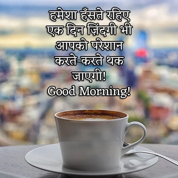 good morning suvichar in hindi sms