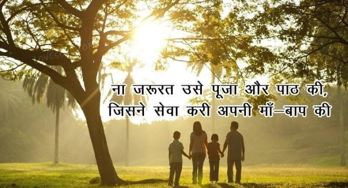status for mom dad, mom dad quotes in hindi, mom dad quotes, status for mom and dad, mom and dad quotes, mom and dad shayari, best line for mom