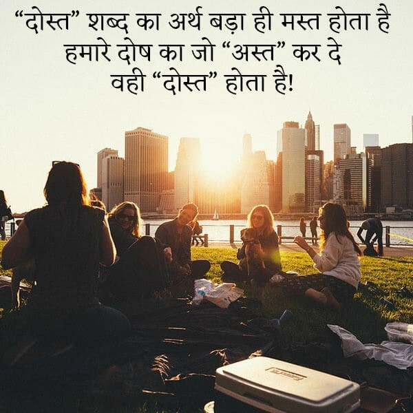 friendship quotes in hindi, best friend quotes in hindi