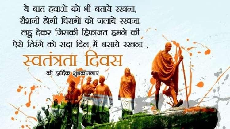 हैप्पी इंडिपेंडेंस डे 2019, हैप्पी पंद्रह अगस्त 2019, स्वतंत्रा दिवस की बधाई, 15 अगस्त स्वतंत्रता दिवस की बधाई, आज़ादी और देशभक्ति लाइन हिंदी में