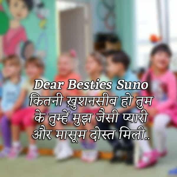 dosti status, dost status, dosti status in hindi