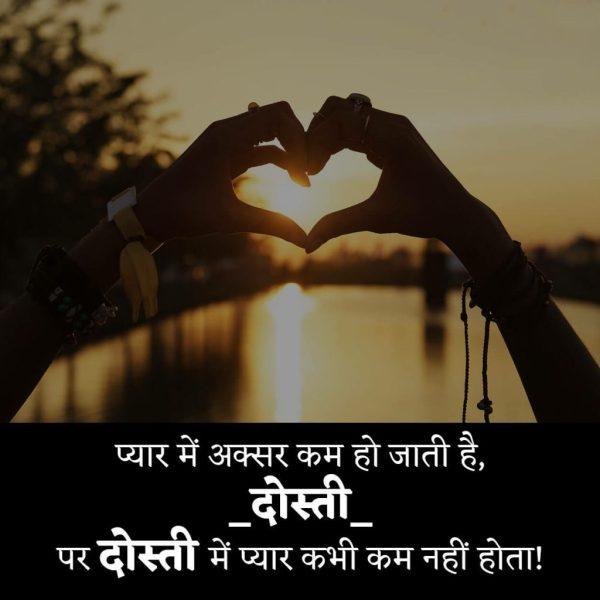 dosti shayari status, sachi dosti status in hindi