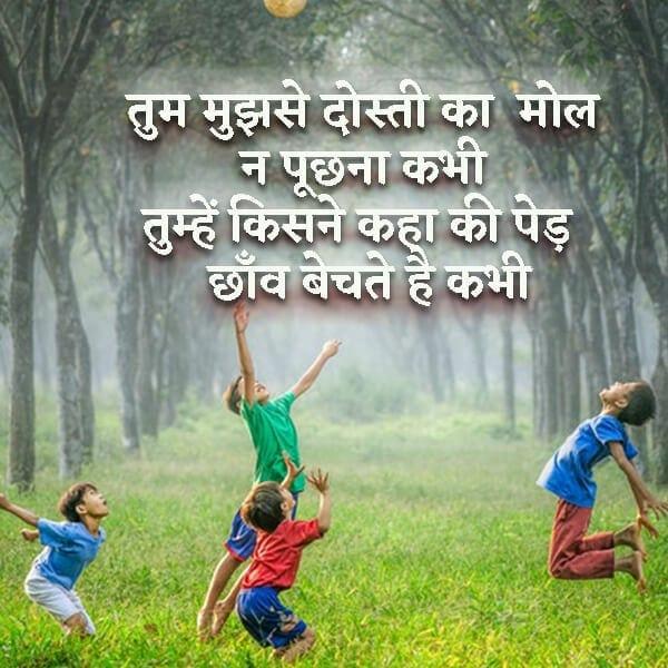 dosti hindi status, dosti attitude status, hindi dosti status