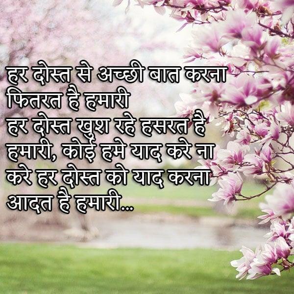 cute shayari on dosti, Beautiful Dosti Shayari Images, beautiful dosti shayari