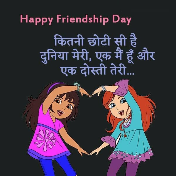 friendship quotes in hindi, best friend quotes in hindi, best friend quotes hindi