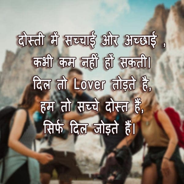 friendship quotes hindi, friend quotes in hindi