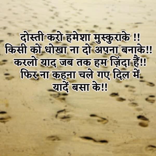dosti shayari images in hindi, best dosti shayari in hindi, dosti attitude shayari in hindi